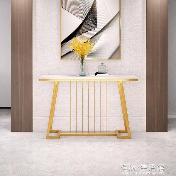 玄關台 新中式大理石玄關桌置物架簡約現代走廊輕奢端景櫃靠牆入戶玄關台AQ 有緣生活館