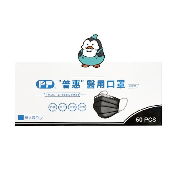 宅配免運 普惠 醫療口罩 (未滅菌) 成人 50片/盒 : 黑色 特殊色 醫用口罩 雙鋼印