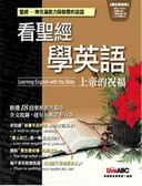 (二手書)看聖經學英語-上帝的祝福