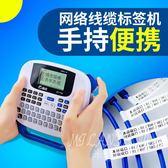 線纜標簽打印機 迷你手持便攜式 網線不干膠標簽機 印表機