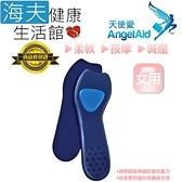 【海夫健康生活館】天使愛 Angelaid 軟凝膠 舒適鞋墊 女用鞋墊 雙包裝(FC-WOM-F001)