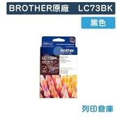 原廠墨水匣 BROTHER 黑色 LC73BK /適用 J430W/J625DW/J825DW/J5910DW/J6710DW/J6910DW