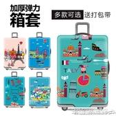 行李箱套 行李箱保護套小米拉桿箱套旅行箱防塵罩20/24/28/30寸加厚耐磨MKS 瑪麗蘇