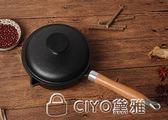 奶鍋寶寶輔食補鐵湯鍋無涂層小鐵鍋熱牛奶煮面燉炸鍋igo ciyo黛雅