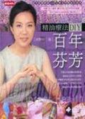 (二手書)百年芬芳-精油療法DIY