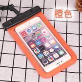 手機防水袋潛水套觸屏華為通用透明水下手機套蘋果防塵手機袋 DJ6521『毛菇小象』