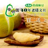 普明園.買二送二特A級台南麻豆40年老欉文旦(5台斤/箱)﹍愛食網