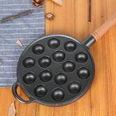 章魚小丸子鍋家用章魚燒機不粘燒烤盤蝦扯蛋鵪鶉蛋模具電磁爐