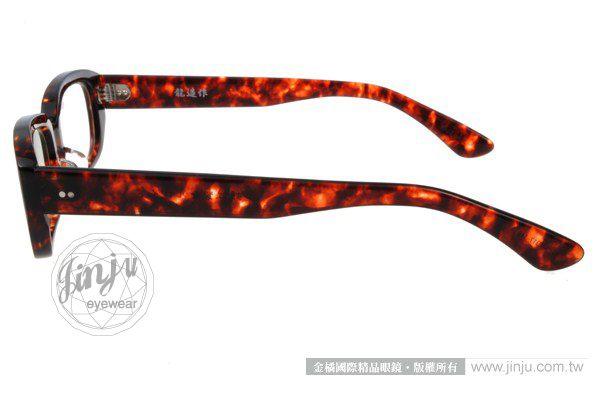 『金橘眼鏡』龍造作 賽璐珞 日本手造名鏡 #小玳瑁Ryu2 COL3