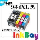 HP No.934XL / C2P23AA 黑色相容墨水匣 【適用】OfficeJetPro 6230 /6830 OfficeJet 6815 / 6820 /另有No.935XL