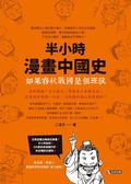 半小時漫畫中國史1:如果春秋戰國是個班級