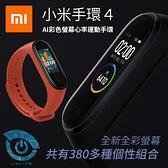 小米手環4 標準版 繁體中文 AMOLED彩色螢幕 運動心率檢測 另贈保護貼 保固一年