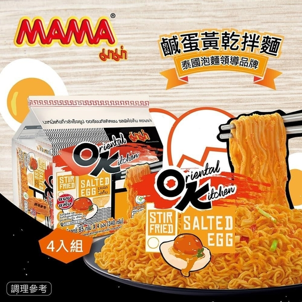 【南紡購物中心】泰國MAMA-OK鹹蛋黃乾拌麵X3袋(4入/袋)