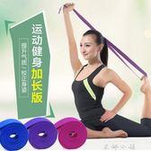 瑜伽伸展帶瑜伽繩拉力帶健身拉筋力量空中瑜伽用品【米娜小鋪】