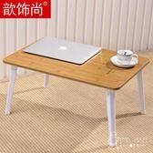 電腦桌/書桌宿舍懶人簡約可折疊小桌