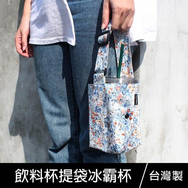 【網路/直營門市限定】 珠友 SC-10022 台灣花布飲料杯提袋/環保杯套/手提飲料杯袋