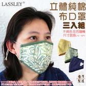 【Lassley】立體純棉布口罩-三入組 (花色隨機 台灣製造)