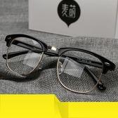 復古眼鏡框男超輕平光鏡女半框可配近視眼鏡架 萬客居