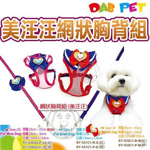 【培菓平價寵物網】DAB PET》美汪汪網狀胸背組 (M)