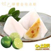 【土豆們】美人心姬冰粽 -妲己檸檬金桔 (50g/顆_8顆/盒)端午節推薦