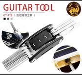 【小麥老師樂器館】吉他維修工具 六角板手 【A883】 GT-128十字起子 一字起子 螺絲起子 十字刀