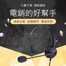 780元頭戴式客服電話耳機麥克風 東訊T...