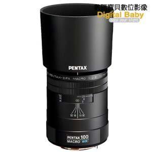 【送清潔三寶】 Pentax D FA 100mm F2.8 Macro WR 中望遠微距鏡頭 (100 2.8;富堃公司貨)