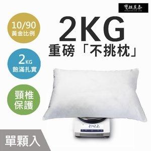 【MH家居】寶麒麗泰 2KG不挑枕-單入-五星飯店選用的關鍵秘密