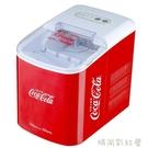 可口可樂制冰機商用奶茶店冰塊制作機家用小型迷你宿舍酒吧造冰機MBS「時尚彩紅屋」