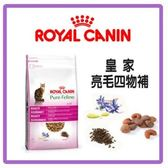 ROYAL CANIN 法國皇家 PF1 亮毛四物補 貓飼料 1.5kg X 2包組