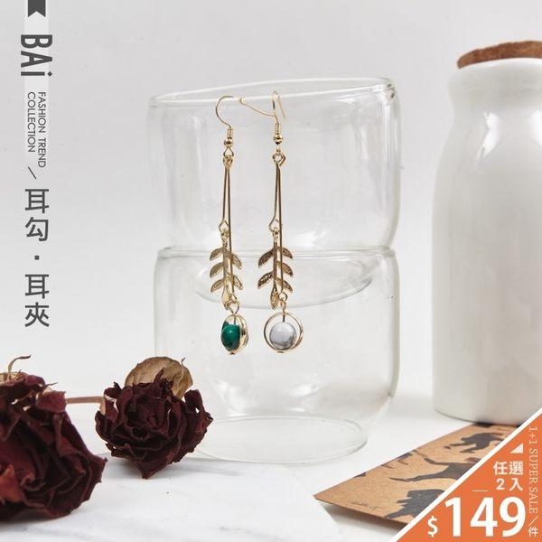 耳環 松石珠紋路金屬葉片耳勾&夾式耳環-BAi白媽媽【180064】