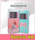【萌萌噠】SONY Xperia XA F3115 卡通彩繪保護套 超薄側翻皮套 開窗 支架 插卡 磁扣 手機套 手機殼