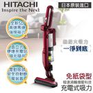 【日立HITACHI】日本原裝充電免紙袋直立手持式吸塵器。炫麗紅 PVSJ500T_R   PVSJ500T