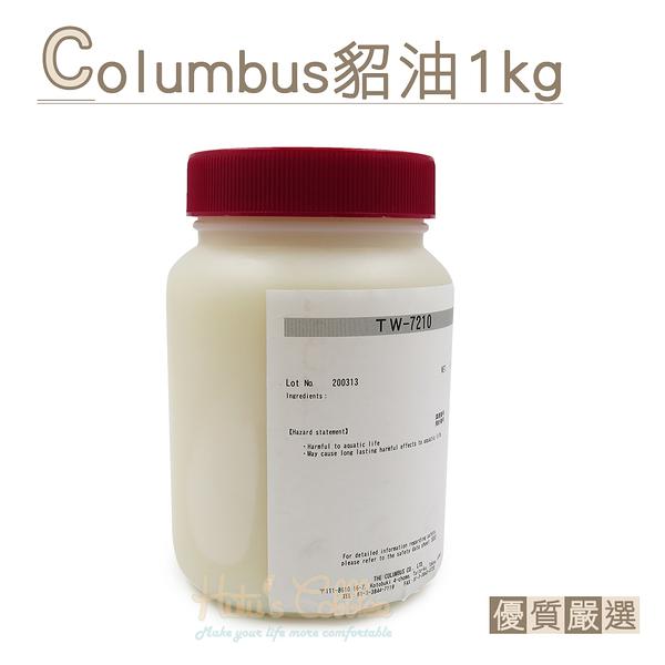 糊塗鞋匠 優質鞋材 S23 日本Columbus貂油1kg 1罐 業務用大包裝 補充油脂 增色滋潤 修補折痕紋路