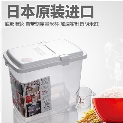日本進口裝米桶儲米箱10公斤密封塑料米缸