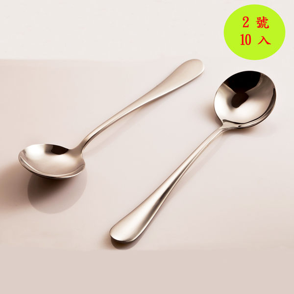 PUSH! 餐具廚房用品不銹鋼湯匙勺子金屬湯勺餐具 2號10pcs套組E36