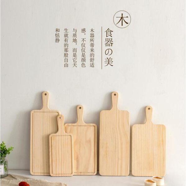 實木托盤切菜板蛋糕面包餐板盤披薩盤水果砧板木質餐具牛排壽司板 居家物語