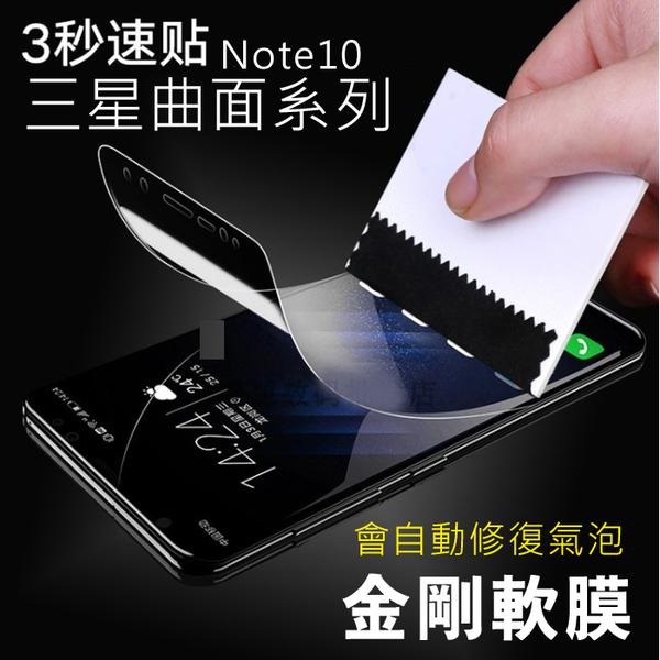 三星 Note20 S20 Ultra plus note10+ plus曲面 金剛膜 保護貼 自動消氣泡 水凝膜 玻璃貼