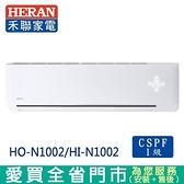 HERAN禾聯16-18坪HO-N1002/HI-N1002變頻冷專分離式冷氣_含配送+安裝【愛買】