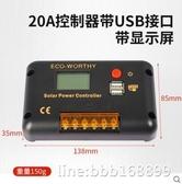 泰恒力太陽能控制器全自動充電通用型12v24v電池板智能充電控制器 城市科技