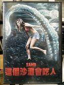 挖寶二手片-Y59-105-正版DVD-電影【這個沙灘會吃人】-傑米甘迺迪