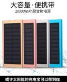 太陽能行動電源80000通用50000M毫安培正品vivo超薄oppo行動電源20000  汪喵百貨