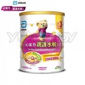 亞培心美力 親護3水解蛋白配方820g(單罐) /3號幼兒奶粉.成長奶粉