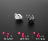 藍牙耳機掛耳式超小型無線迷你隱形運動單入耳塞開車微型頭戴式適用蘋果男女通用 潮流前線
