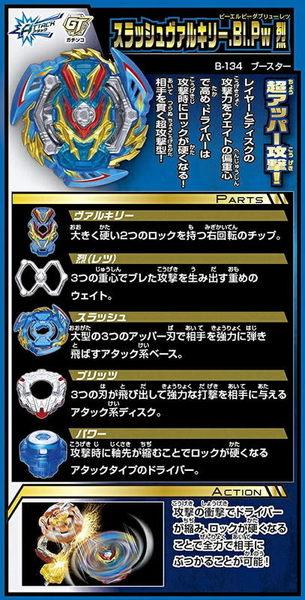 戰鬥陀螺 BURST#134 斬擊戰神.Bl.Pw 烈 超Z覺醒 GT系列TAKARA TOMY