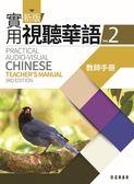 新版實用視聽華語(2):教師手冊(第三版)