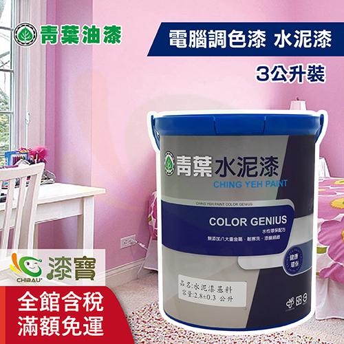 【漆寶】▌青葉電腦調色 ▌ 水泥漆(3公升裝)