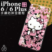 Hello Kitty 水鑽 空壓殼 iPhone 6 / 6s Plus 施華洛世奇 手機殼 雙子星 kikilala 防摔 透明 氣墊殼 凱蒂貓