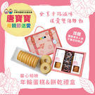 【愛不囉嗦送愛活動】馨心相映 年輪蛋糕&餅乾禮盒(提醒:消費者將不會收到商品)