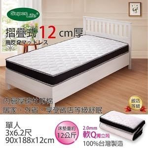 【SuperLife】高級日系收納獨立筒摺疊床墊-單人(12公分高)90x186公分